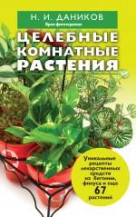 """Даников Н.И. """"Целебные комнатные растения"""", книга из серии: Лекарственные растения и грибы. Травники"""