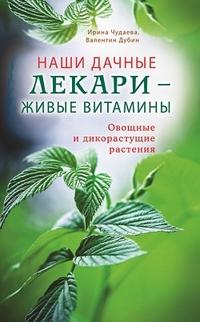 """Чудаева И. """"Наши дачные лекари - живые витамины. Овощные и дикорастущие растения"""", книга из серии: Лекарственные растения и грибы. Травники"""