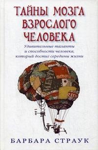 """Страук Барбара """"Тайны мозга взрослого человека. Удивительные таланты и способности человека, который достиг середины жизни"""", книга из серии: Интеллект. Память. Творчество"""