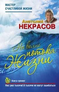 """Некрасов А.А. """"На волне Потока жизни"""", книга из серии: Общие вопросы"""