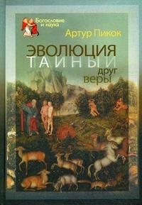 """Пикок А. """"Эволюция - тайный друг веры"""", книга из серии: Общие вопросы. История религии"""