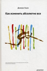 """Хьюз Дэмиан """"Как изменить абсолютно все"""", книга из серии: Общие вопросы"""