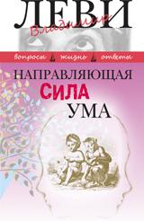 """Леви В.Л. """"Направляющая сила ума"""", книга из серии: Общие вопросы"""