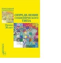 """Эглит И. """"Определение соционического типа"""", книга из серии: Социальная психология"""