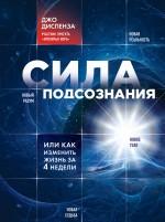 """Диспенза Д. """"Сила подсознания, или Как изменить жизнь за 4 недели"""", книга из серии: Общие вопросы"""