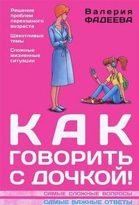 """Фадеева В.В. """"Как говорить с дочкой! Самые сложные вопросы. Самые важные ответы"""", книга из серии: Дети и родители"""