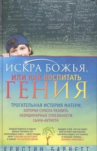 """Барнетт К. """"Искра Божья, или Как воспитать гения"""", книга из серии: Дети с отклонениями"""