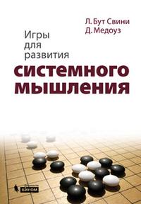 """Бут Свини Л.  """"Игры для развития системного мышления"""", книга из серии: Педагогическая психология"""