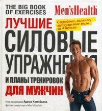 """Кэмпбелл А. """"Лучшие силовые упражнения и планы тренировок для мужчин"""", книга из серии: Фитнес, пилатес"""