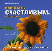 """Салмансон К. """"Как стать счастливым, черт возьми: учебное пособие для циников"""", книга из серии: Счастье"""