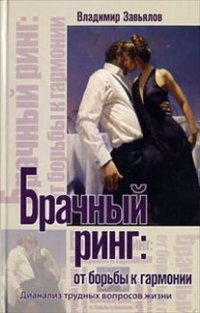 """Завьялов В.Ю. """"Брачный ринг. От борьбы к гармонии"""", книга из серии: Психология брака"""