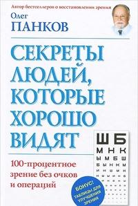 """Панков О. """"Секреты людей, которые хорошо видят"""", книга из серии: Зрение"""