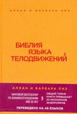 """Пиз Б. """"Библия языка телодвижений"""", книга из серии: Общение. Убеждение"""