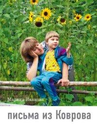 """Иванова М.Ю. """"Письма из Коврова"""", книга из серии: Дети и родители"""
