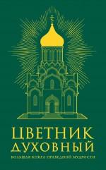 """""""Цветник духовный"""", книга из серии: Православная литература"""