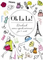"""""""Oh La La! Дневник моих приключений за 5 лет"""", книга из серии: Карьера. Лидерство. Власть"""