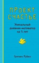 """Рубин Г. """"Проект Счастье. Уникальный дневник-мотиватор на 5 лет"""", книга из серии: Счастье"""