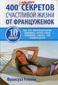 """Ревейе Франсуаз """"400 простых секретов счастливой жизни от француженок"""", книга из серии: Счастье"""
