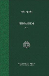 """Ибн Араби """"Ибн Араби. Избранное. Том 1"""", книга из серии: Ислам (мусульманство)"""
