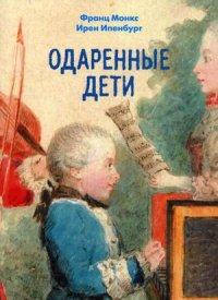 """Монкс Франц  """"Одаренные дети"""", книга из серии: Дети и родители"""
