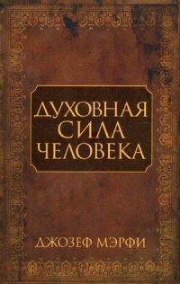 """Мэрфи Джозеф """"Духовная сила человека"""", книга из серии: Общие вопросы"""