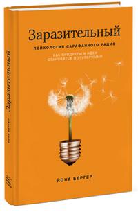 """Бергер Йона """"Заразительный. Психология сарафанного радио. Как продукты и идеи становятся популярными"""", книга из серии: Реклама и PR"""