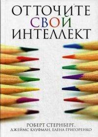 """Григоренко Е.Л.  """"Отточите свой интеллект"""", книга из серии: Интеллект. Память. Творчество"""