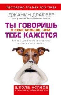 """Драйвер Ж.  """"Ты говоришь о себе больше, чем тебе кажется"""", книга из серии: Общение. Убеждение"""