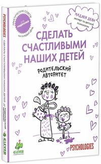 """Дени Мадлен """"Сделать счастливыми наших детей. Родительский авторитет"""", книга из серии: Дети и родители"""