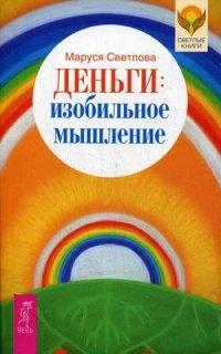 """Светлова Маруся """"Деньги. Изобильное мышление"""", книга из серии: Богатство"""