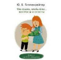 """Гиппенрейтер Ю.Б. """"Что делать, чтобы дети... Вопросы и ответы"""", книга из серии: Дети и родители"""