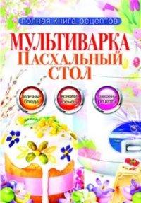 """Грачевская О.А. """"Мультиварка. Пасхальный стол"""", книга из серии: Рецепты для мультиварки"""