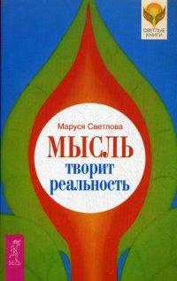 """Светлова Маруся """"Мысль творит реальность"""", книга из серии: Общие вопросы"""