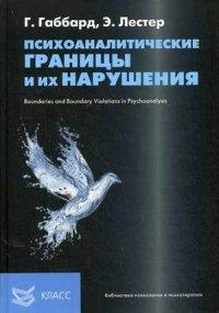 """Габбард Глен О.  """"Психоаналитические границы и их нарушения"""", книга из серии: Психоанализ"""