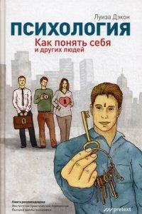 """Дэкон Луиза """"Психология. Как понять себя и других людей"""", книга из серии: Общие вопросы"""
