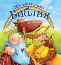 """""""Моя самая первая библия"""", книга из серии: Закон Божий, детские молитвословы"""