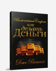 """Витале Джо """"Величайший Секрет как делать Деньги"""", книга из серии: Богатство"""