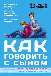 """Фадеева В.В. """"Как говорить с сыном"""", книга из серии: Дети и родители"""