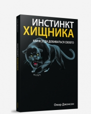 """Джонсон Омар """"Инстинкт хищника. Как всегда добиться своего"""", книга из серии: Карьера. Лидерство. Власть"""