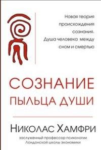 """Хамфри Н. """"Сознание. Пыльца души"""", книга из серии: Общие вопросы"""
