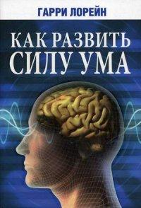 """Лорейн Гарри """"Как развить силу ума"""", книга из серии: Интеллект. Память. Творчество"""
