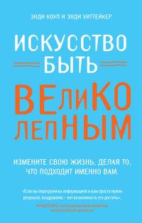 """Коуп Энди  """"Искусство быть великолепным"""", книга из серии: Общие вопросы"""