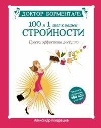 """Кондрашов А.В. """"Доктор Борменталь. 100 и 1 шаг к вашей стройности. Просто, эффективно, доступно"""", книга из серии: Прочее"""