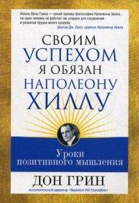 """Грин Дон """"Своим успехом я обязан Наполеону Хиллу"""", книга из серии: Общие вопросы"""