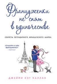 """Кэллан Дж. """"Француженки не спят в одиночестве"""", книга из серии: Общие рекомендации для женщин"""