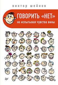"""Шейнов В.П. """"Говорить «нет», не испытывая чувства вины"""", книга из серии: Общение. Убеждение"""