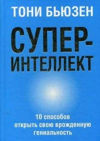 """Бьюзен Тони """"Суперинтеллект. 10 способов открыть свою врожденную гениальность"""", книга из серии: Интеллект. Память. Творчество"""