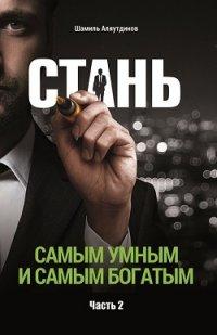 """Аляутдинов Ш. """"Стань самым умным и самым богатым. Часть 2"""", книга из серии: Саморазвитие. Психотренинг"""