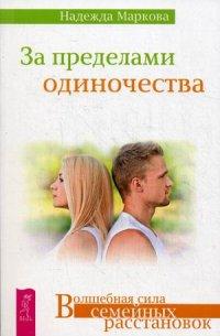"""Маркова Надежда """"За пределами одиночества"""", книга из серии: Любовь"""