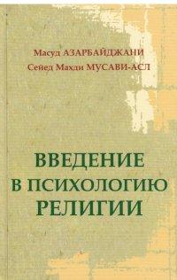 """Азарбайджани Масуд,  """"Введение в психологию религии"""", книга из серии: Общие вопросы. История религии"""